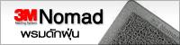 พรมดักฝุ่น 3M nomad
